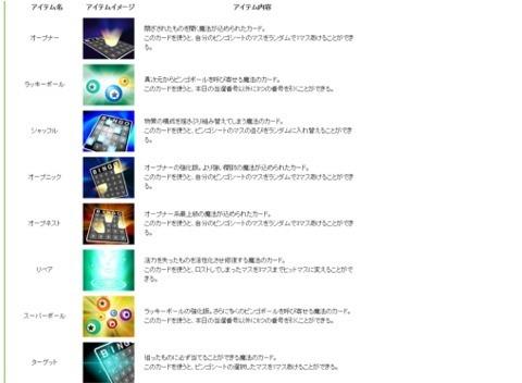 ネットオフビンゴ10.jpg