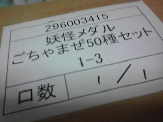 KC3U0033.JPG